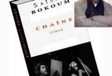 Chaîne ou le retour du Phénix (Saidou Bokoum)Quarante deux ans après sa première édition, voici le retour de Chaîne, du Guinéo-malien Saïdou Bokoum.